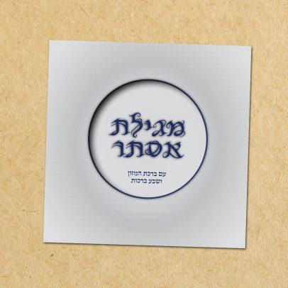 מגילת אסתר דגם תפארת אפור