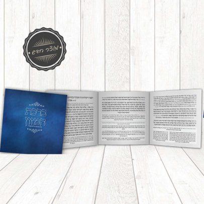 ברכון מלכות כחול